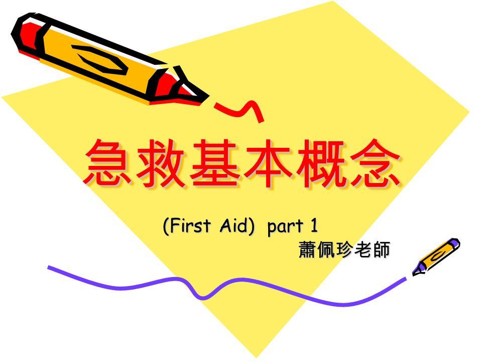 急救基本概念急救基本概念 (First Aid) part 1 蕭佩珍老師 蕭佩珍老師