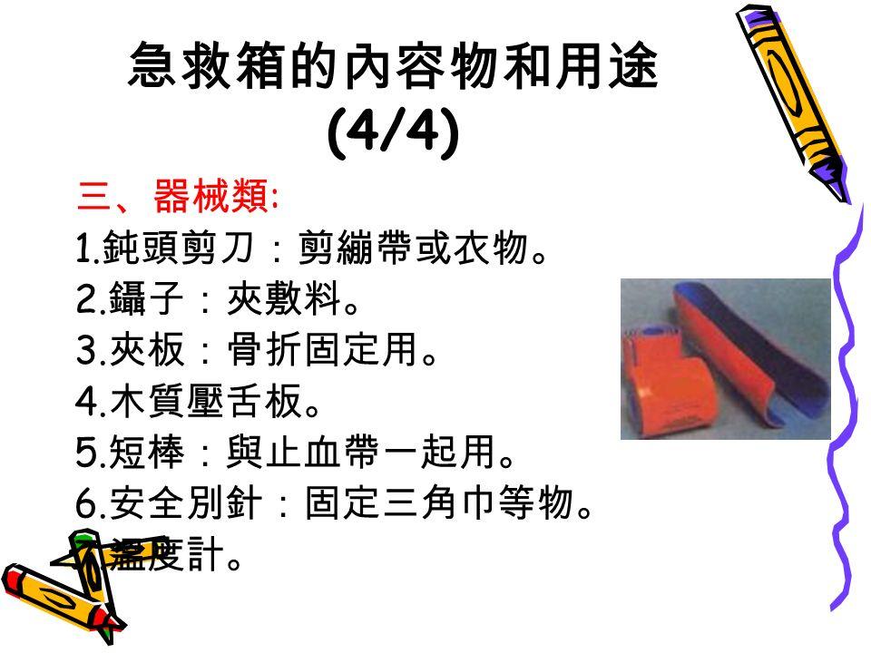 急救箱的內容物和用途 (4/4) 三、器械類 : 1. 鈍頭剪刀:剪繃帶或衣物。 2. 鑷子:夾敷料。 3.