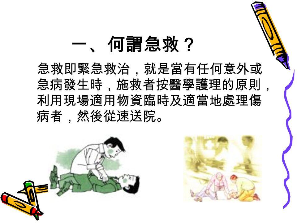 ㄧ、何謂急救? 急救即緊急救治,就是當有任何意外或 急病發生時,施救者按醫學護理的原則, 利用現場適用物資臨時及適當地處理傷 病者,然後從速送院。