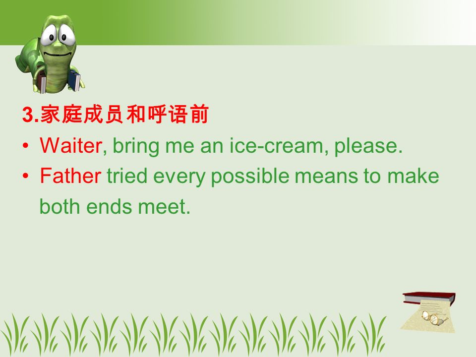3. 家庭成员和呼语前 Waiter, bring me an ice-cream, please.