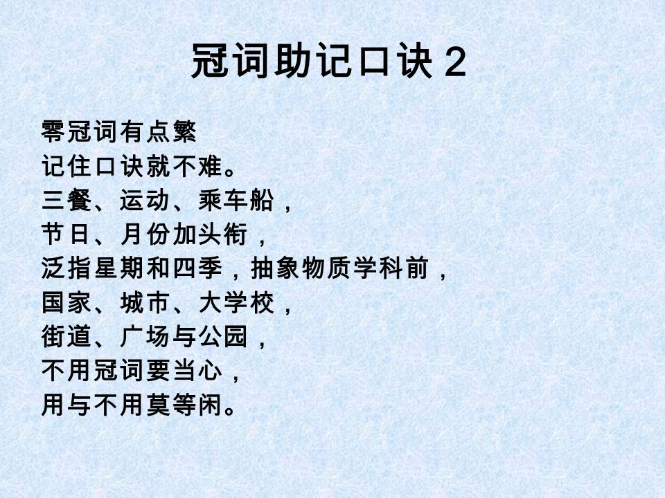12) 词组或成语。 a little / a few / a lot / a type of / go for a swim/go for a picnic/give sb.