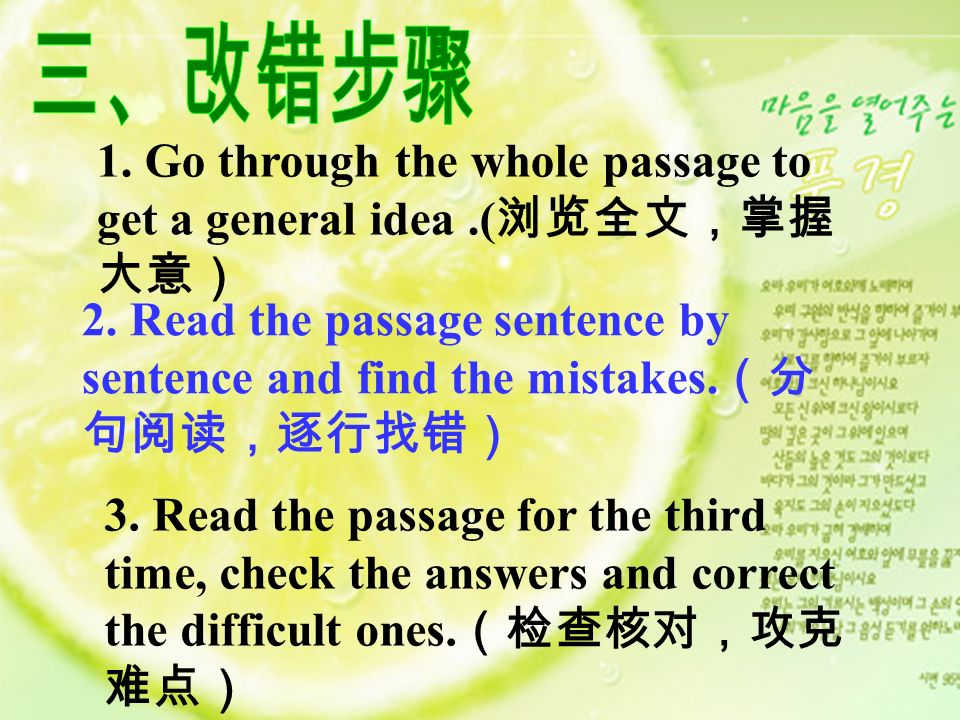 1. Go through the whole passage to get a general idea.( 浏览全文,掌握 大意) 2.