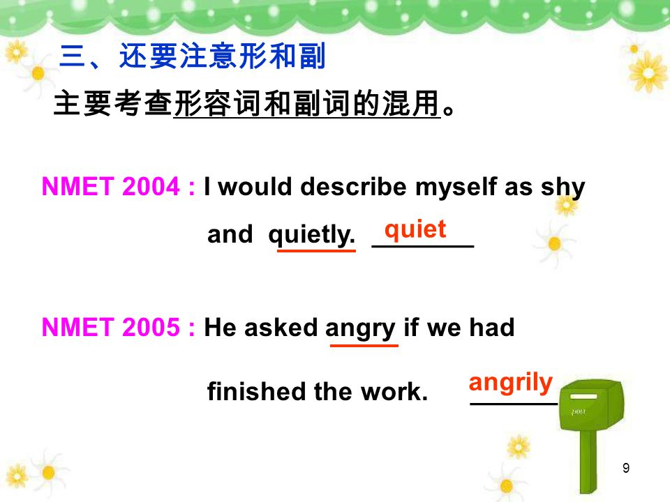 9 NMET 2004 : I would describe myself as shy and quietly.