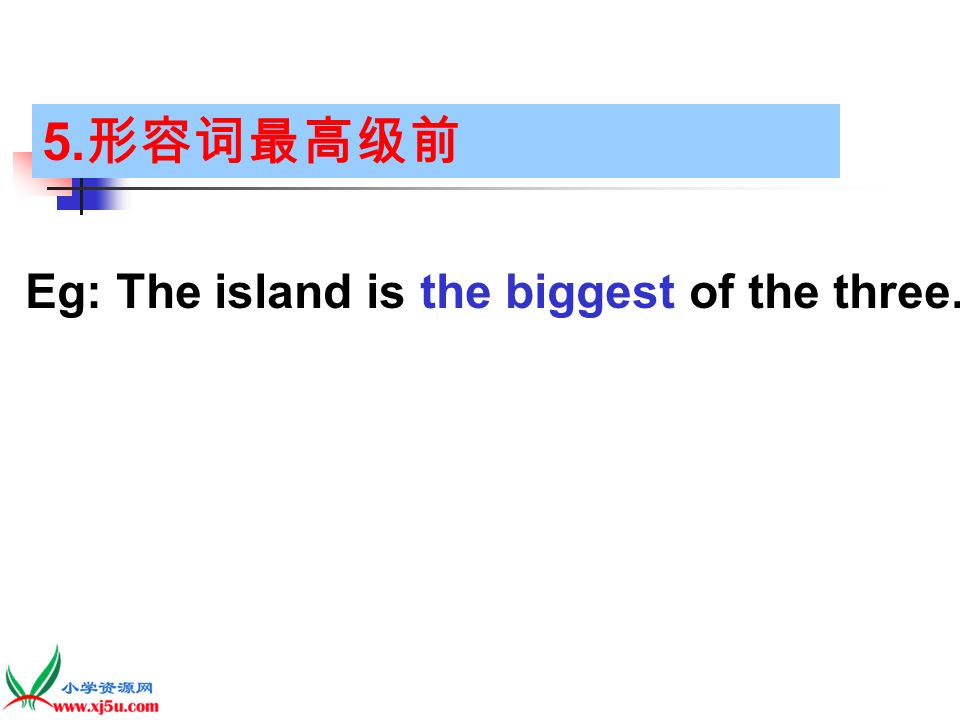 5. 形容词最高级前 Eg: The island is the biggest of the three.