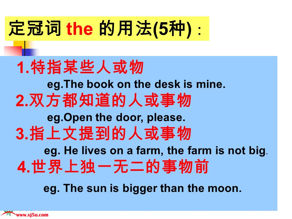 定冠词 the 的用法 (5 种 ) : 1. 特指某些人或物 eg.The book on the desk is mine.