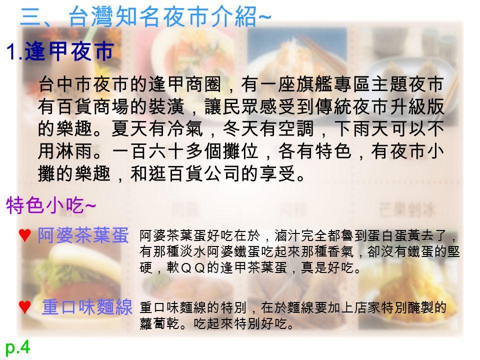 三、台灣知名夜市介紹 ~ 1.