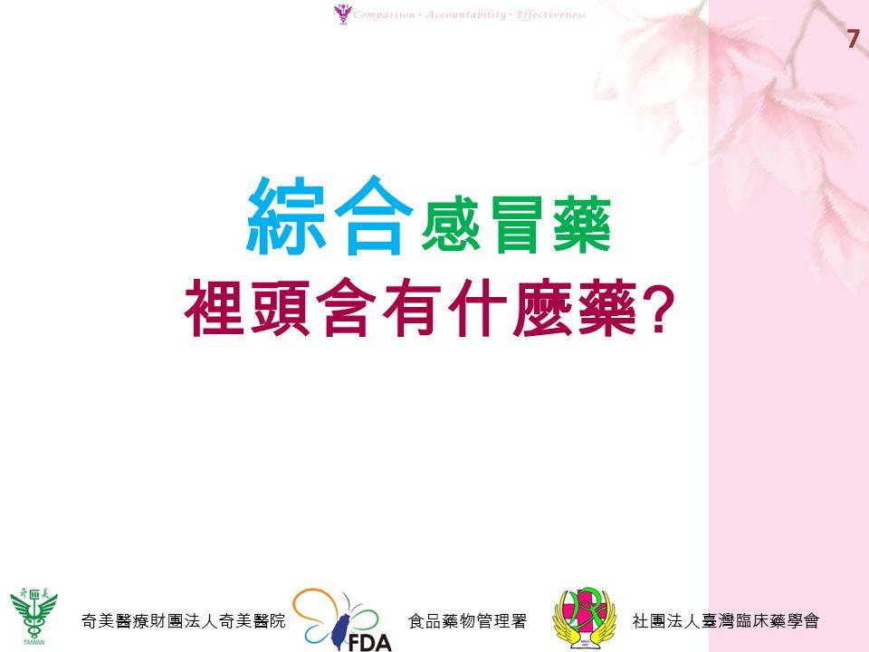 綜合 感冒藥 裡頭含有什麼藥 奇美醫療財團法人奇美醫院 食品藥物管理署 社團法人臺灣臨床藥學會 7