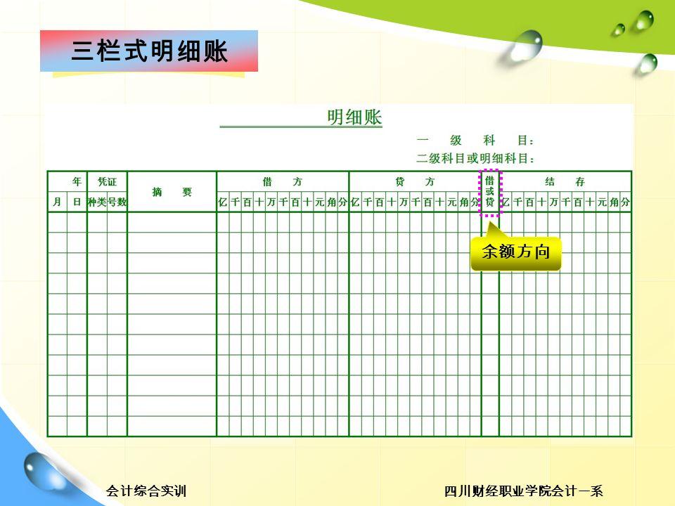 四川财经职业学院会计一系会计综合实训 三栏式明细账 余额方向