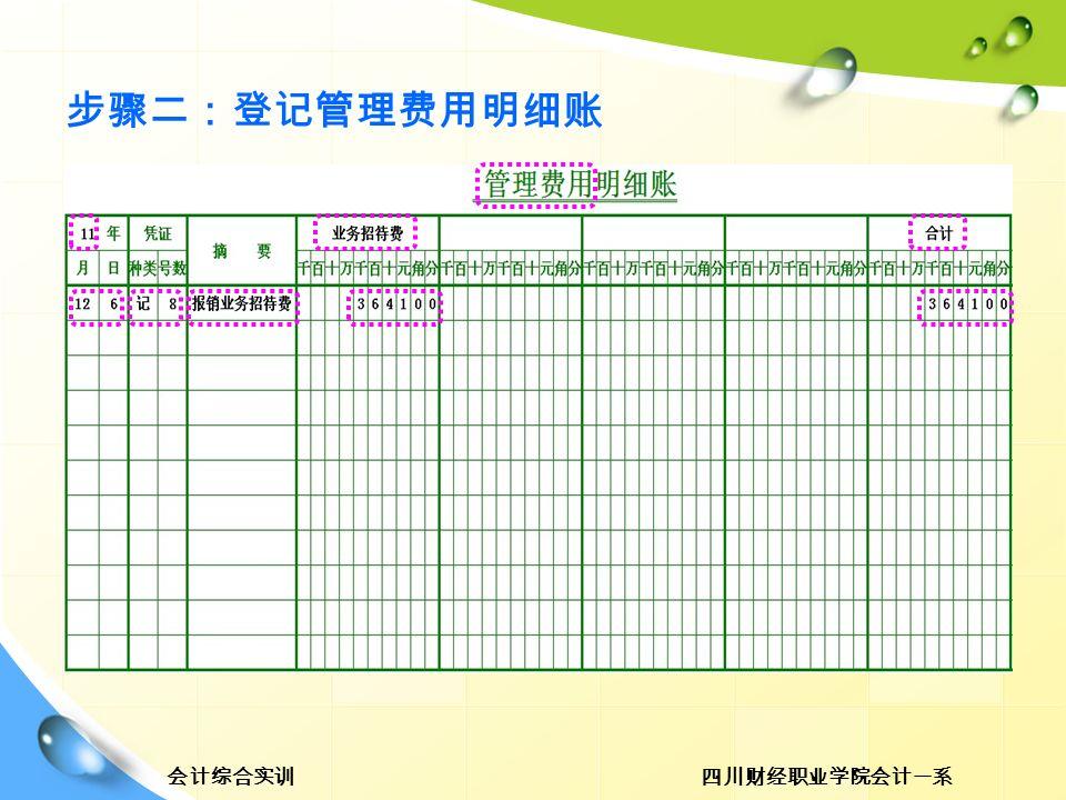 四川财经职业学院会计一系会计综合实训 步骤二:登记管理费用明细账