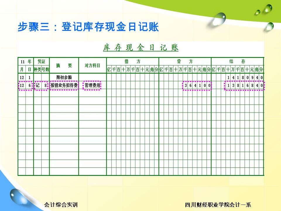 四川财经职业学院会计一系会计综合实训 步骤三:登记库存现金日记账