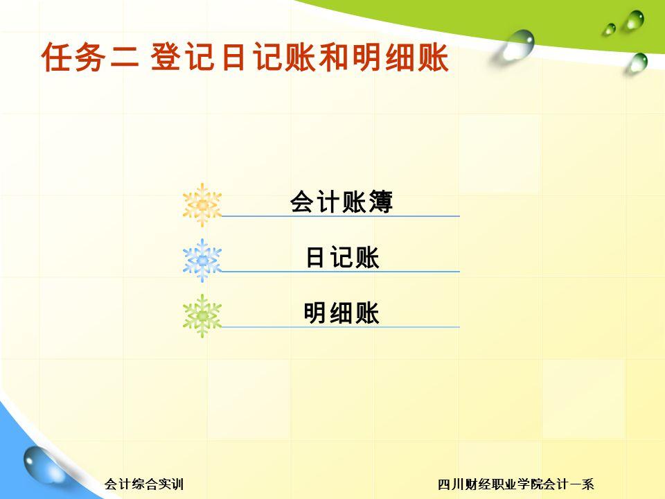 四川财经职业学院会计一系会计综合实训 会计账簿 日记账 明细账 任务二 登记日记账和明细账