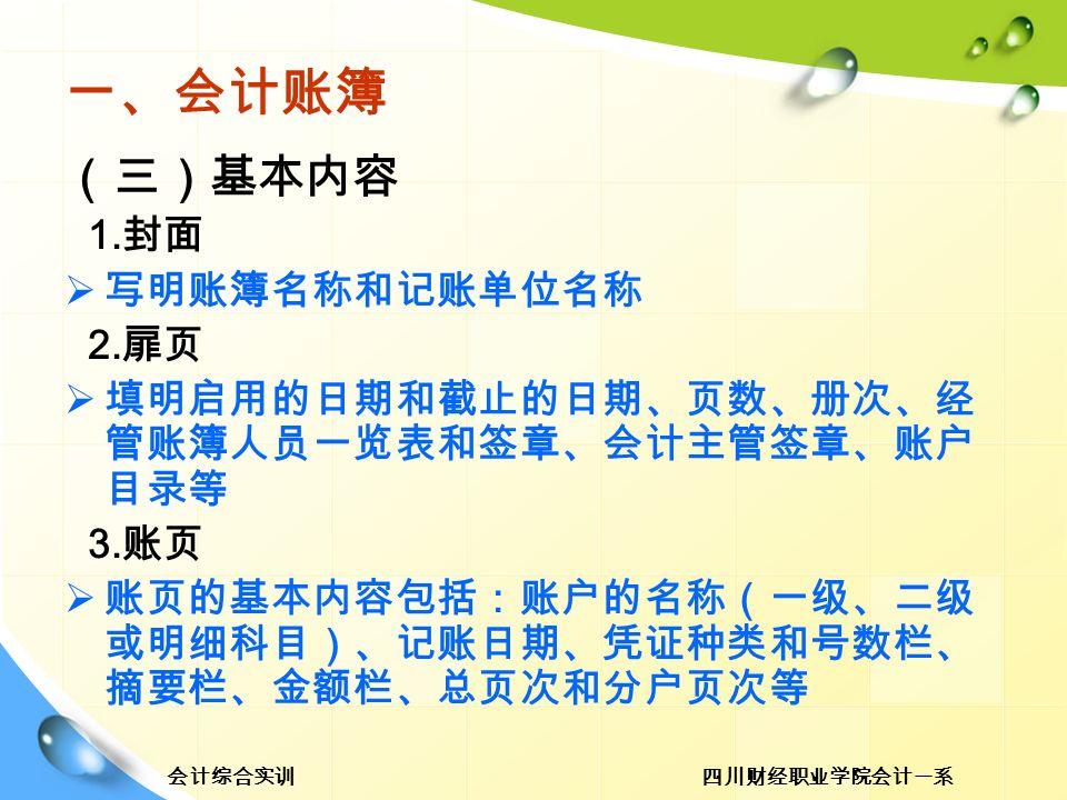 四川财经职业学院会计一系会计综合实训 一、会计账簿 (三)基本内容 1. 封面  写明账簿名称和记账单位名称 2.
