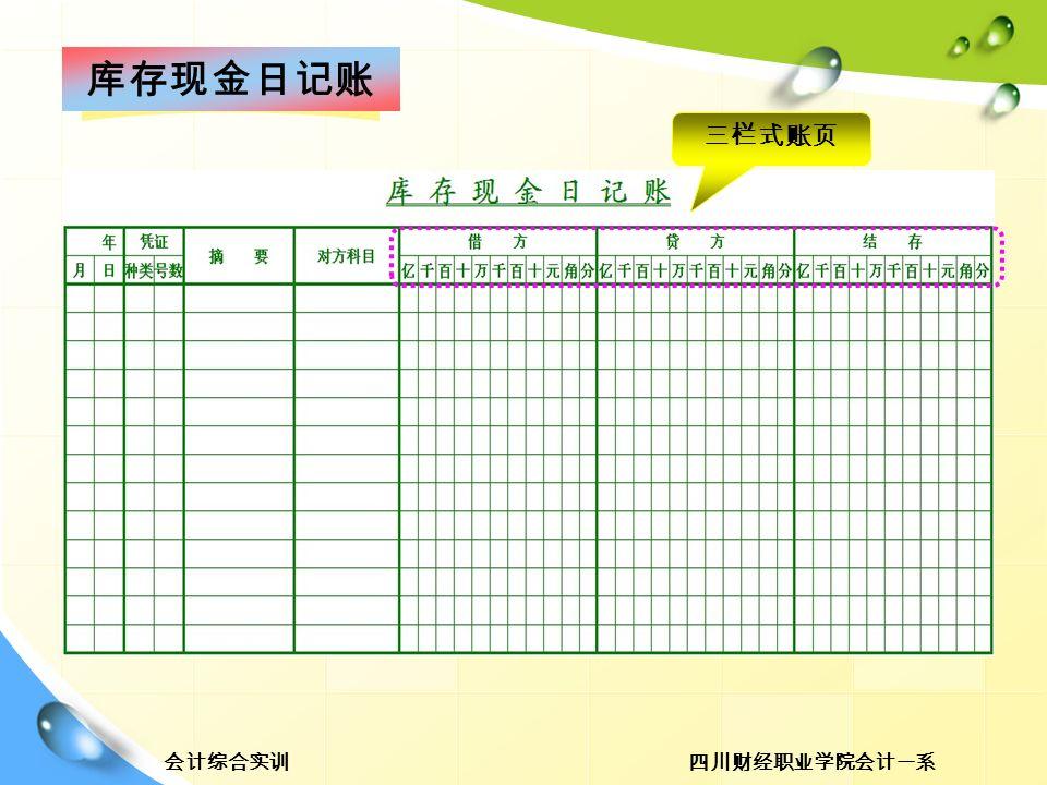 四川财经职业学院会计一系会计综合实训 库存现金日记账 三栏式账页