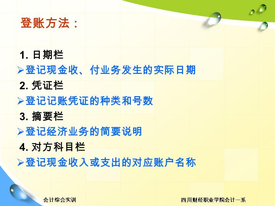 四川财经职业学院会计一系会计综合实训 登账方法: 1. 日期栏  登记现金收、付业务发生的实际日期 2.