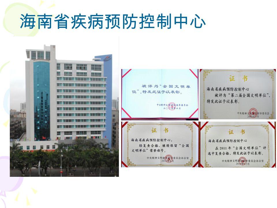海南省疾病预防控制中心