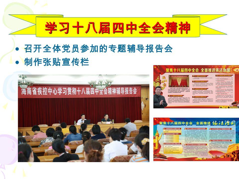召开全体党员参加的专题辅导报告会 制作张贴宣传栏 学习十八届四中全会精神