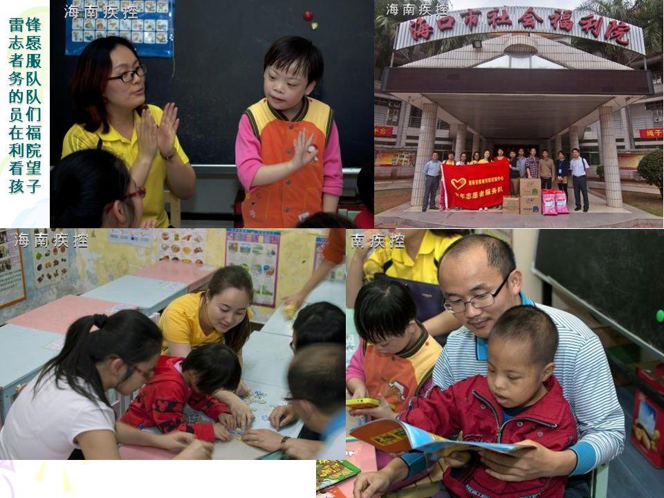 雷锋 志愿 者服 务队 的队 员们 在福 利院 看望 孩子