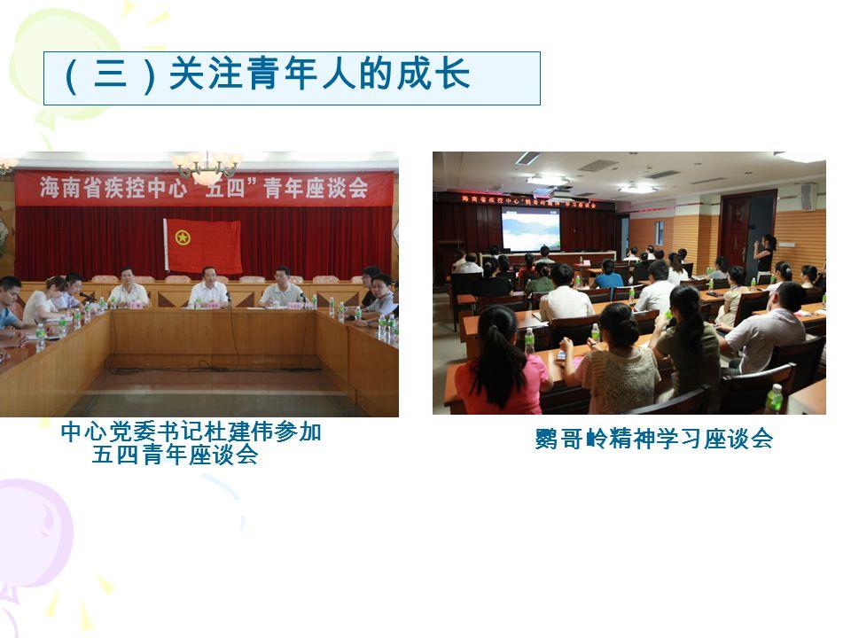 鹦哥岭精神学习座谈会 中心党委书记杜建伟参加 五四青年座谈会 (三)关注青年人的成长