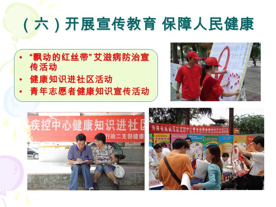 (六)开展宣传教育 保障人民健康 飘动的红丝带 艾滋病防治宣 传活动 飘动的红丝带 艾滋病防治宣 传活动 健康知识进社区活动 青年志愿者健康知识宣传活动