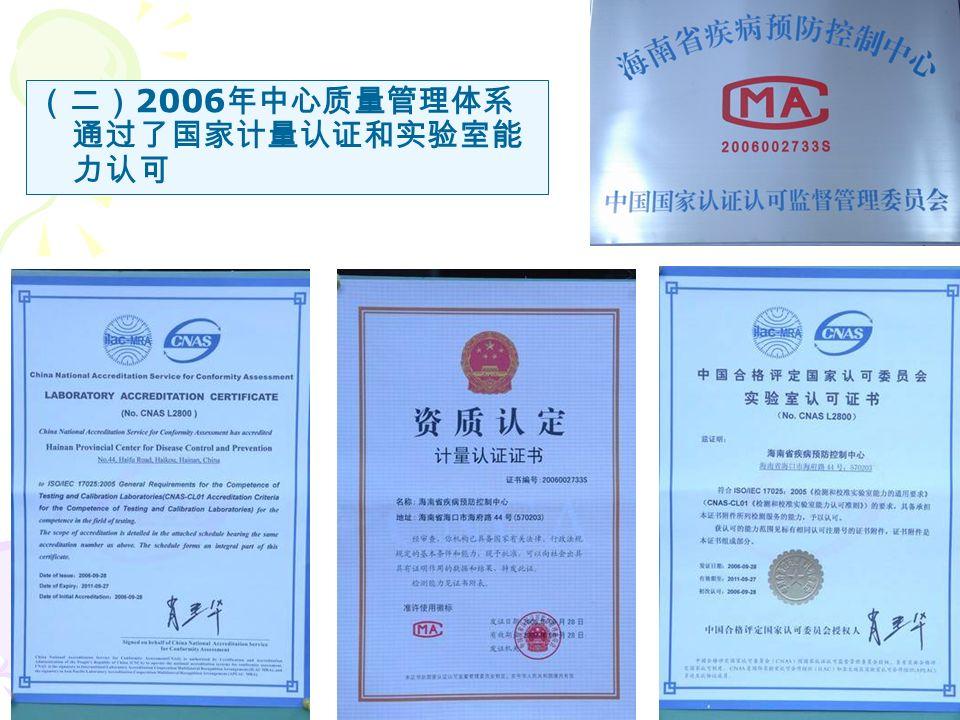 (二) 2006 年中心质量管理体系 通过了国家计量认证和实验室能 力认可