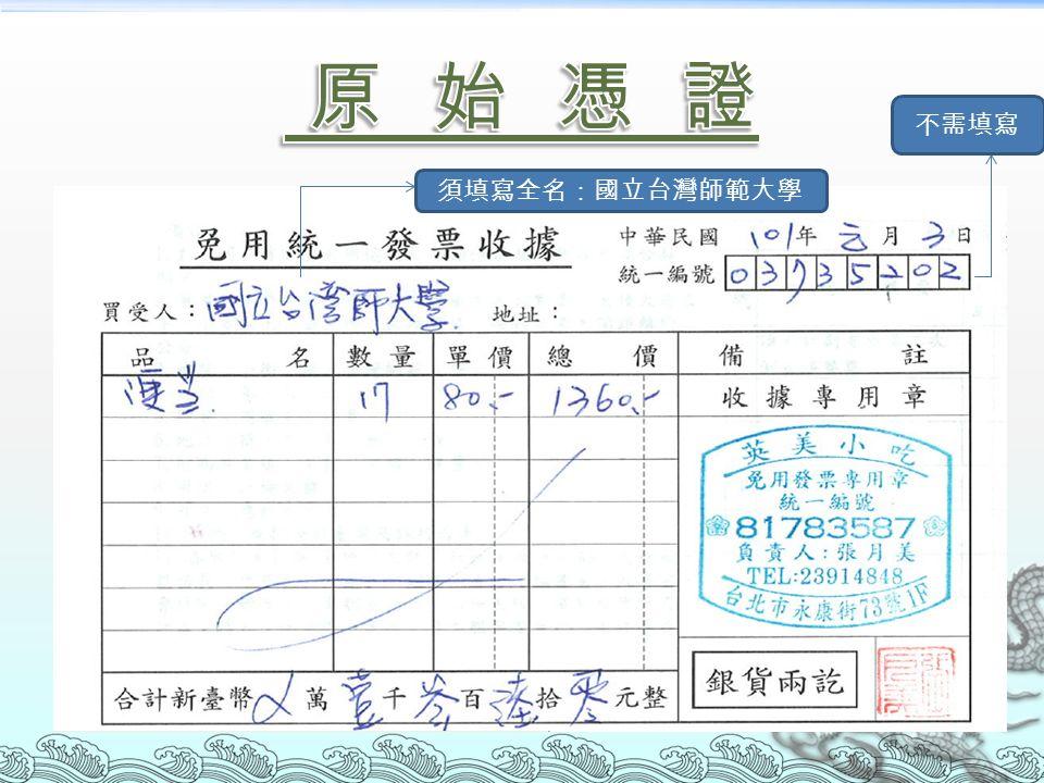 不需填寫 須填寫全名:國立台灣師範大學