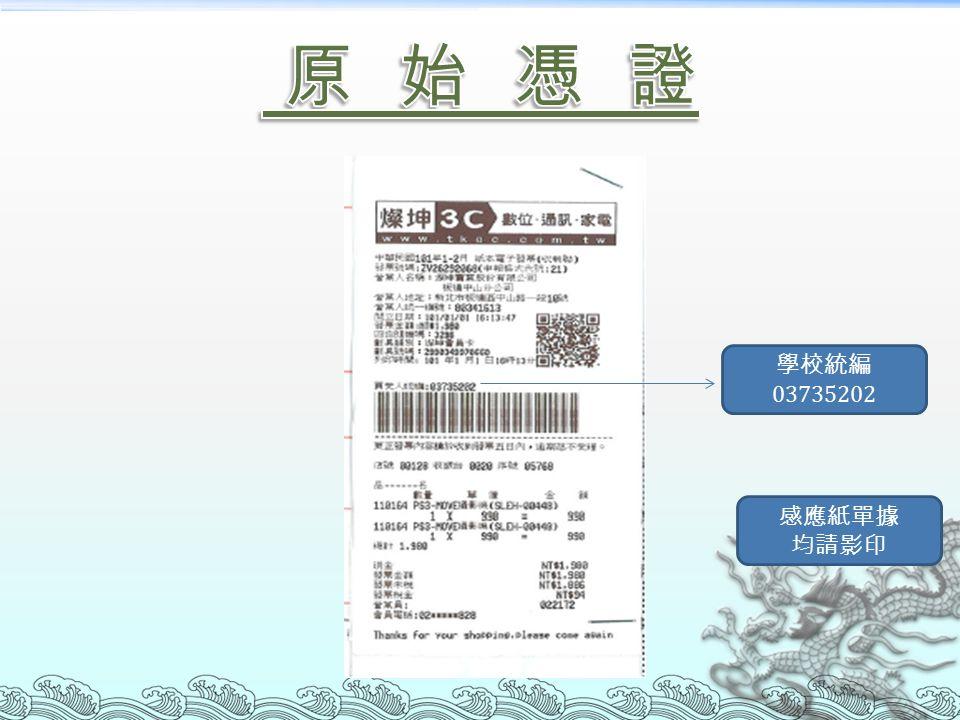 學校統編 03735202 感應紙單據 均請影印
