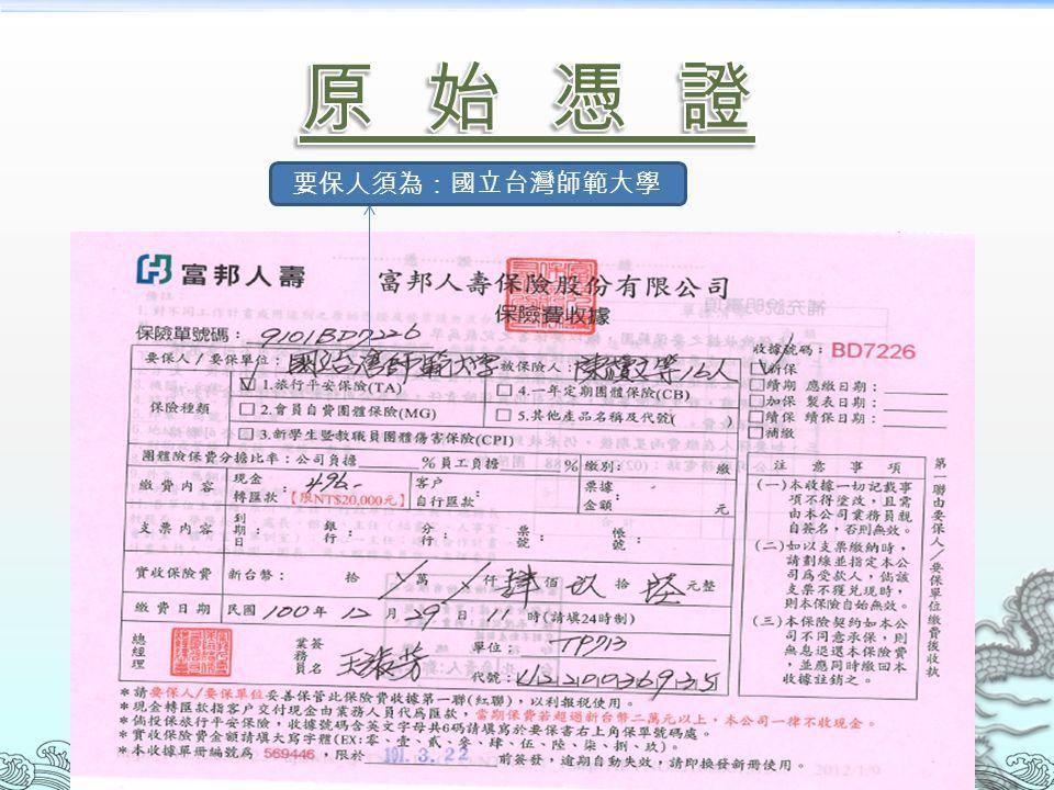 要保人須為:國立台灣師範大學