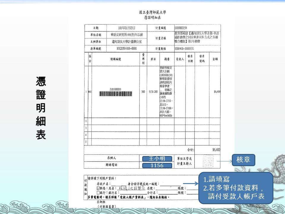 憑證明細表憑證明細表 1156 王小明 核章 1. 請填寫 2. 若多筆付款資料, 請付受款人帳戶表