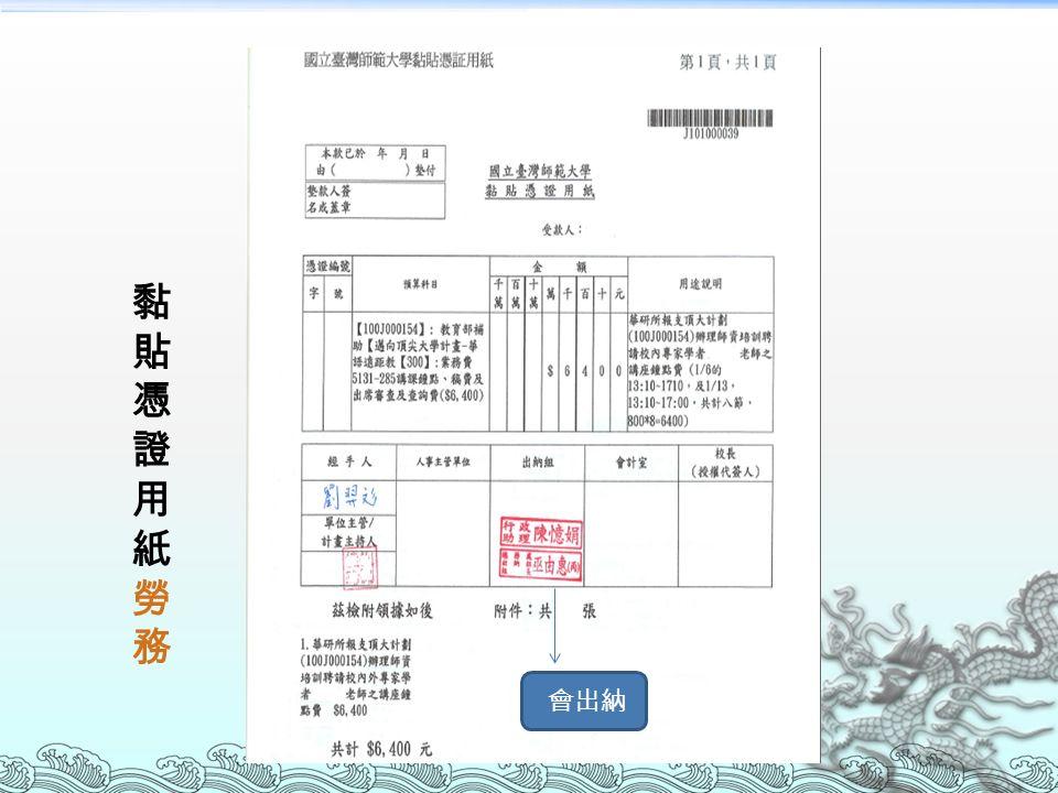 黏貼憑證用紙勞務黏貼憑證用紙勞務 會出納