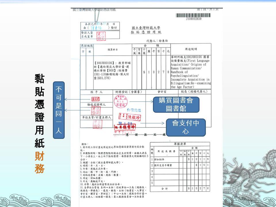黏貼憑證用紙財務黏貼憑證用紙財務 不可是同一人不可是同一人 購買圖書會 圖書館 會支付中 心
