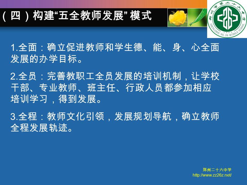 郑州二十六中学 http://www.zz26z.net/ 1. 全面:确立促进教师和学生德、能、身、心全面 发展的办学目标。 2.