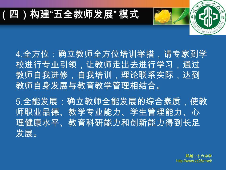 郑州二十六中学 http://www.zz26z.net/ 4.