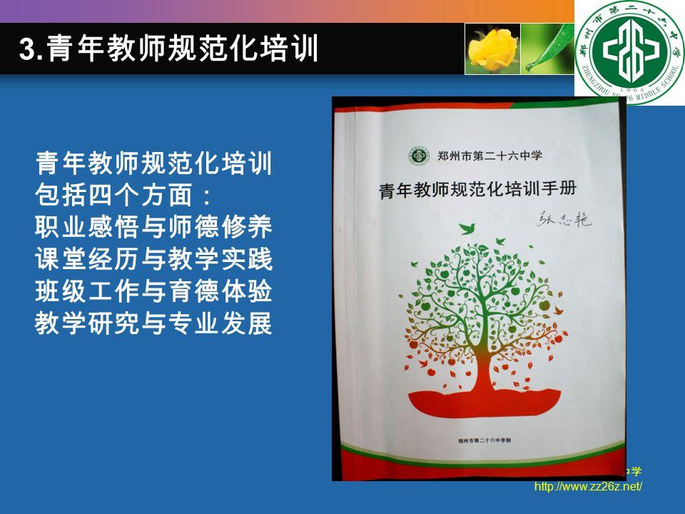 郑州二十六中学 http://www.zz26z.net/ 3.
