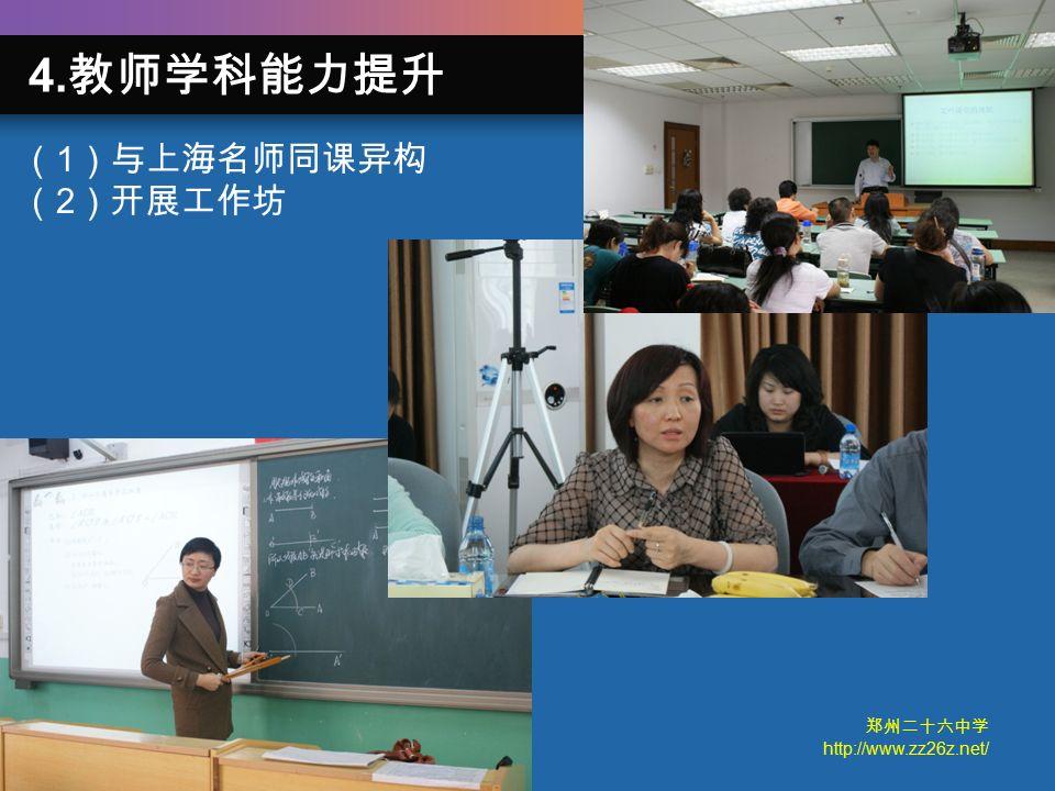 郑州二十六中学 http://www.zz26z.net/ ( 1 )与上海名师同课异构 ( 2 )开展工作坊 4. 教师学科能力提升
