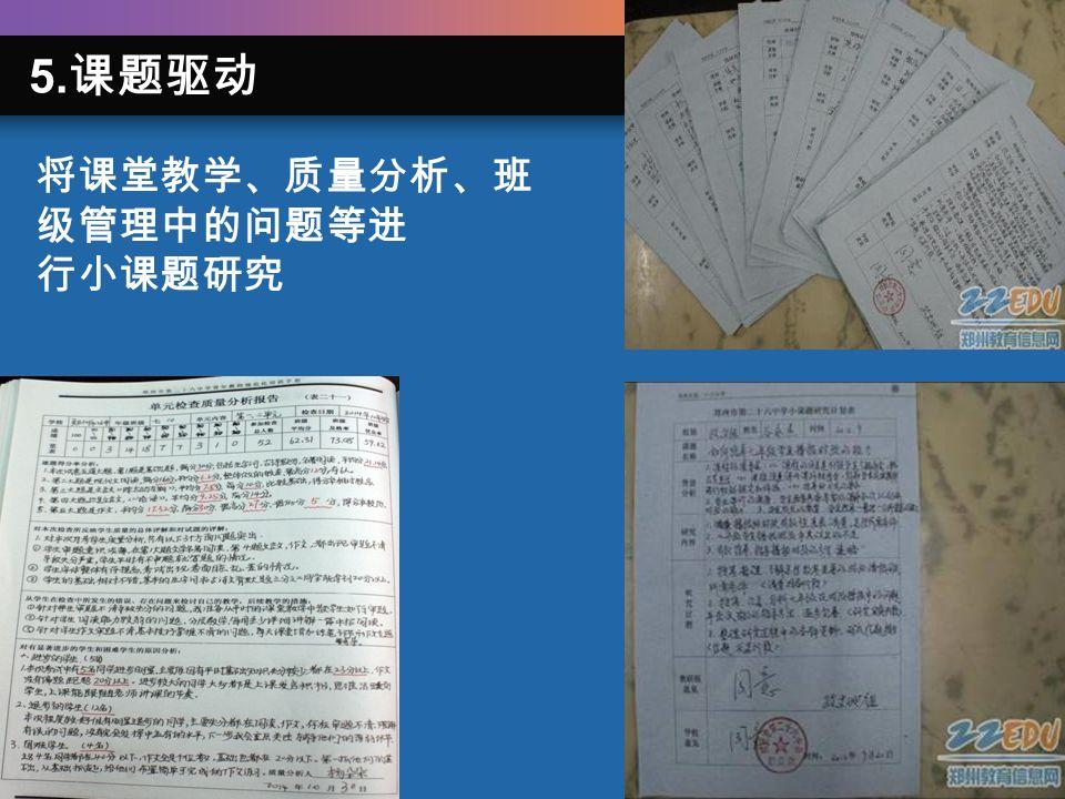郑州二十六中学 http://www.zz26z.net/ 5. 课题驱动 将课堂教学、质量分析、班 级管理中的问题等进 行小课题研究