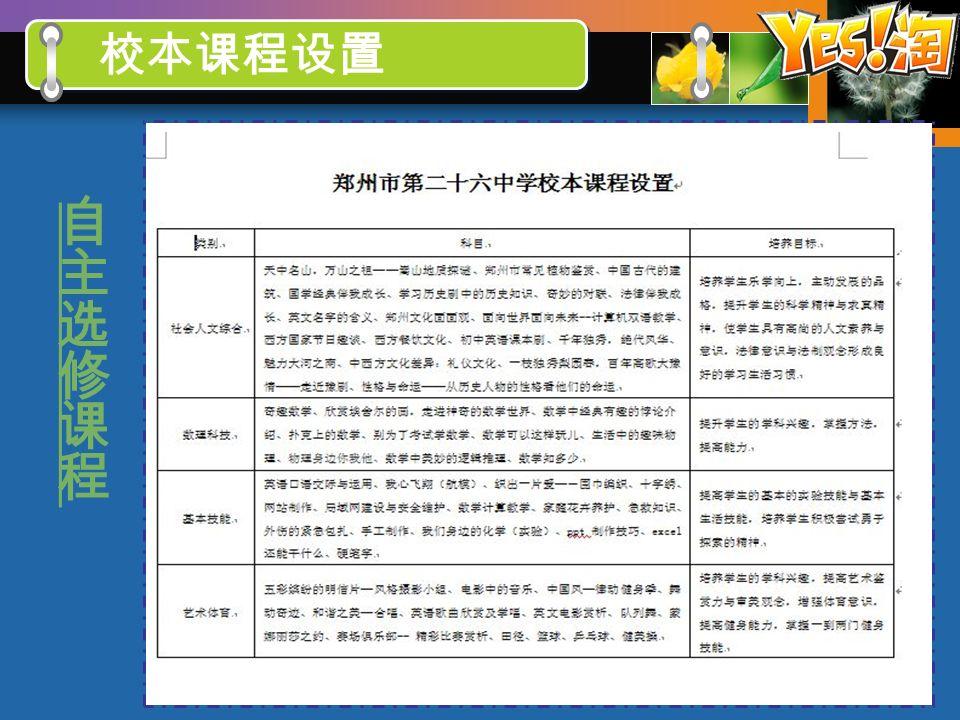 郑州二十六中学 http://www.zz26z.net/ 校本课程设置