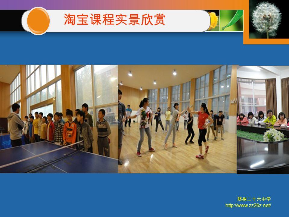 郑州二十六中学 http://www.zz26z.net/ 淘宝课程实景欣赏