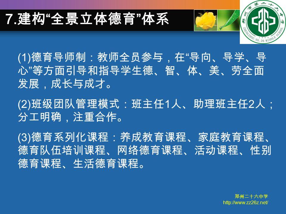 郑州二十六中学 http://www.zz26z.net/ 7.