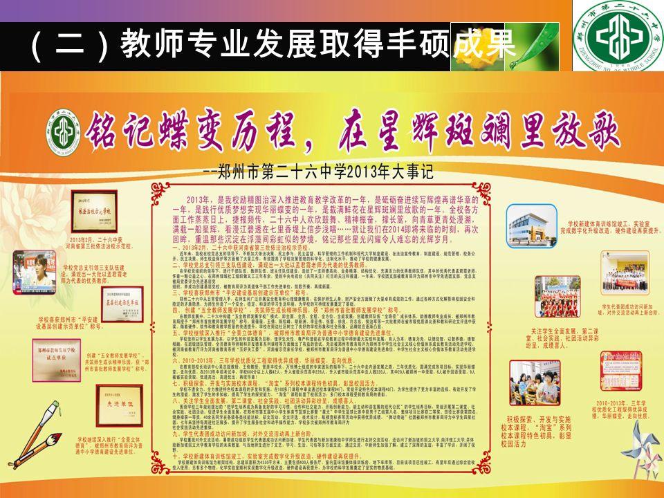 郑州二十六中学 http://www.zz26z.net/ (二)教师专业发展取得丰硕成果
