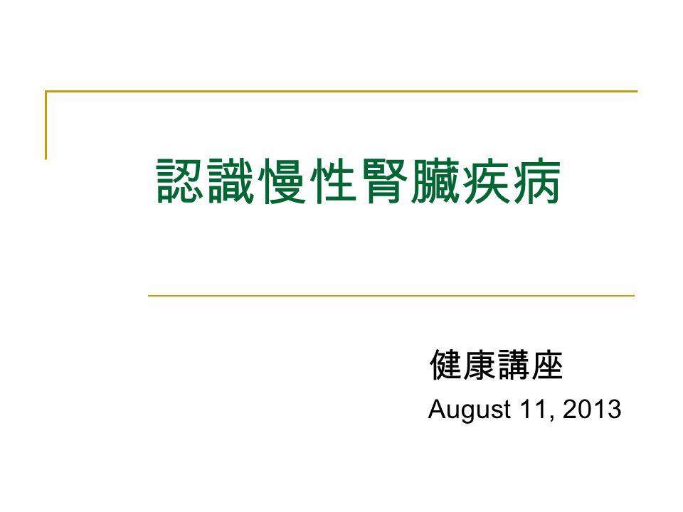 認識慢性腎臟疾病 健康講座 August 11, 2013