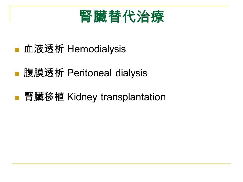 腎臟替代治療 血液透析 Hemodialysis 腹膜透析 Peritoneal dialysis 腎臟移植 Kidney transplantation