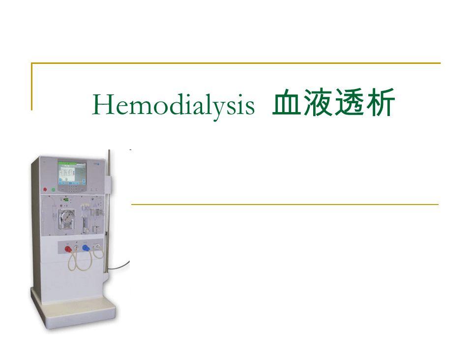 Hemodialysis 血液透析