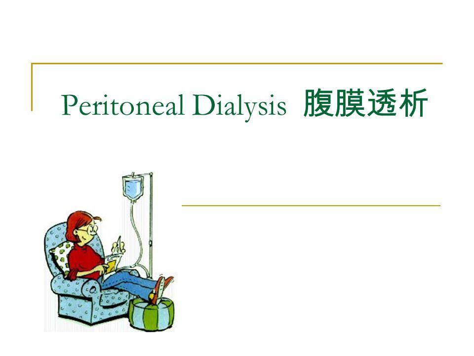 Peritoneal Dialysis 腹膜透析