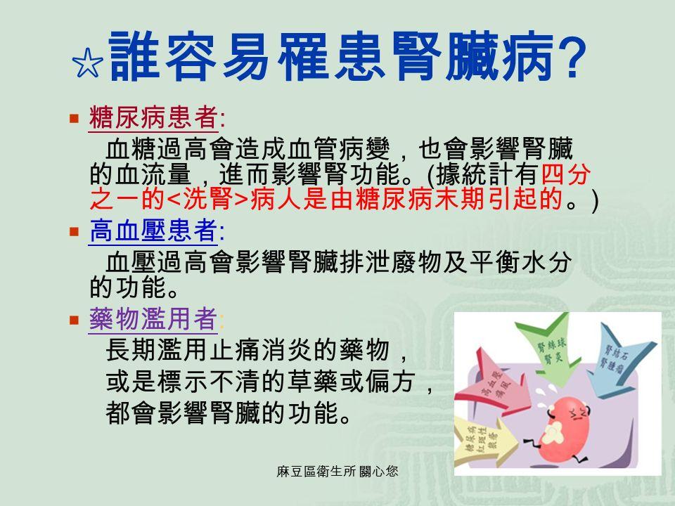麻豆區衛生所 關心您 ☆ 誰容易罹患腎臟病 .