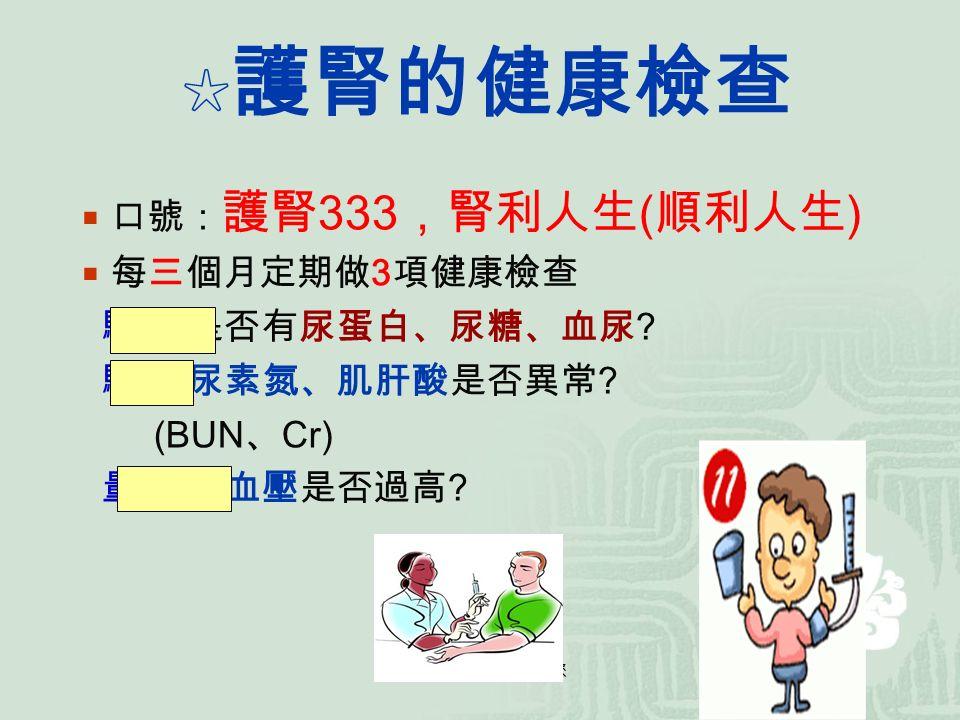 麻豆區衛生所 關心您 ☆ 護腎的健康檢查  口號: 護腎 333 ,腎利人生 ( 順利人生 )  每三個月定期做 3 項健康檢查 驗尿 : 是否有尿蛋白、尿糖、血尿 .