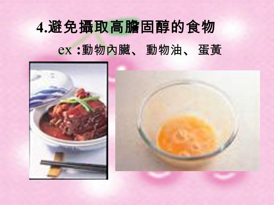 4. 避免攝取高膽固醇的食物 ex : 動物內臟 、 動物油 、 蛋黃