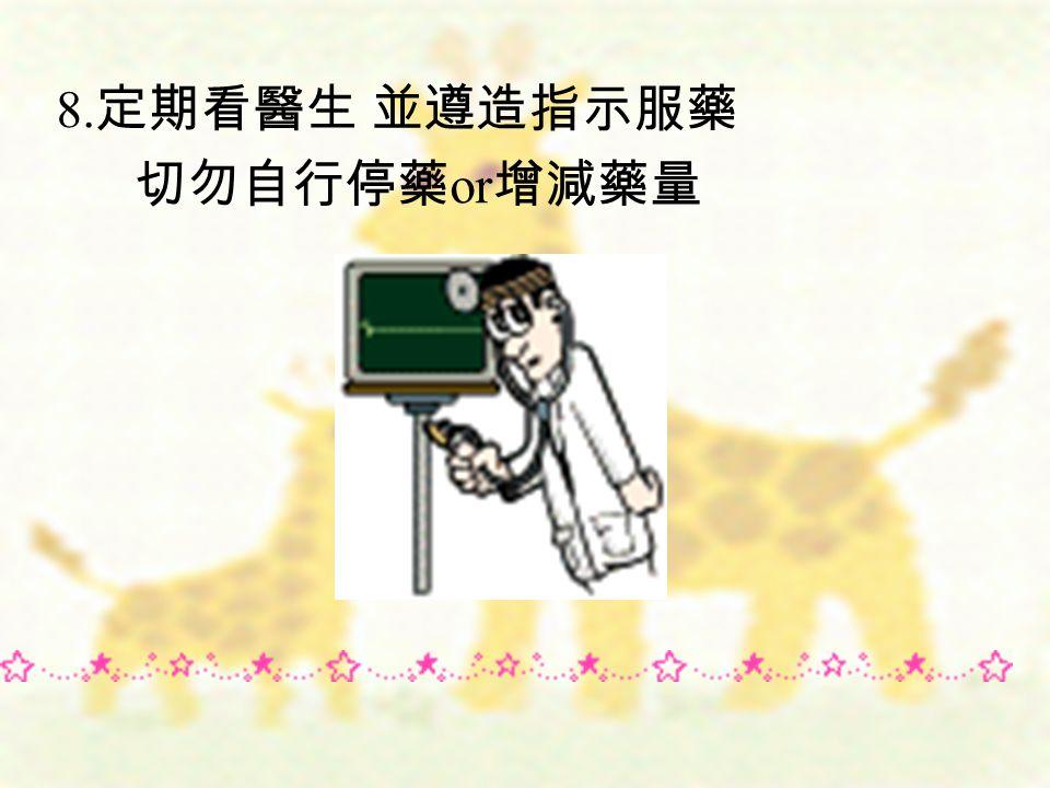 8. 定期看醫生 並遵造指示服藥 切勿自行停藥 or 增減藥量