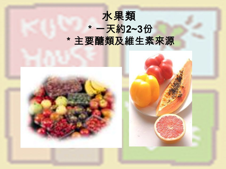 水果類 *一天約 2~3 份 *主要醣類及維生素來源