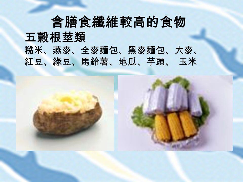 含膳食纖維較高的食物 五穀根莖類 糙米、燕麥、全麥麵包、黑麥麵包、大麥、 紅豆、綠豆、馬鈴薯、地瓜、芋頭、 玉米