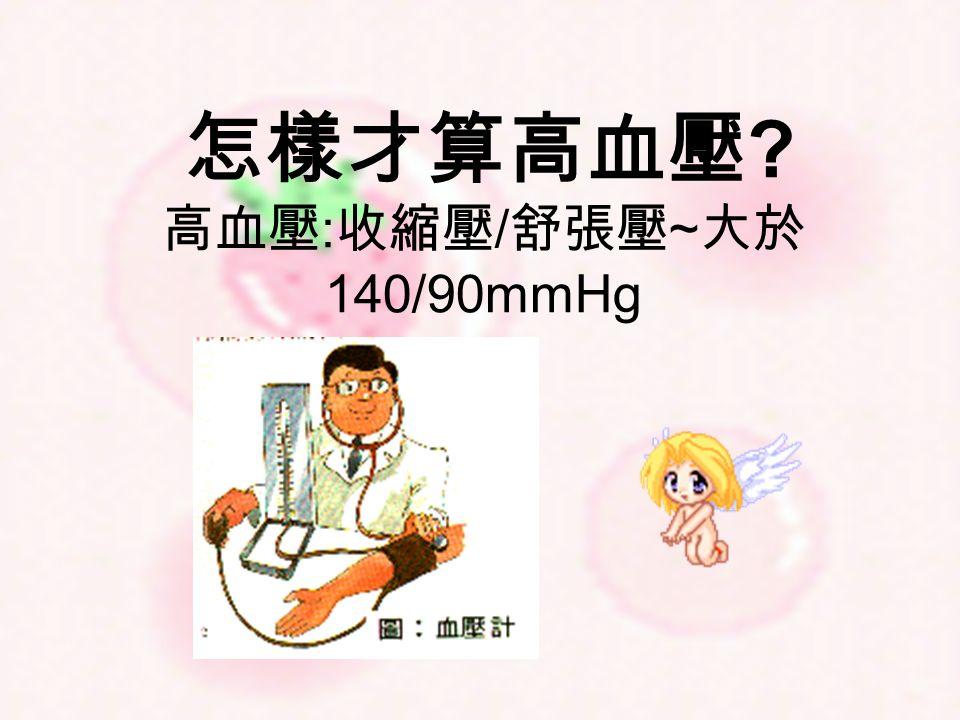 怎樣才算高血壓 高血壓 : 收縮壓 / 舒張壓 ~ 大於 140/90mmHg